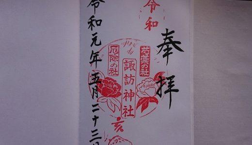 芍薬の杜 諏訪神社|芍薬で厄を落とし、ふくろうで福を呼ぶ。ピンクの作業着を着た宮司のいる神社。