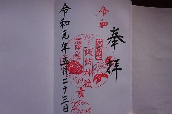 芍薬の杜 諏訪神社の御朱印
