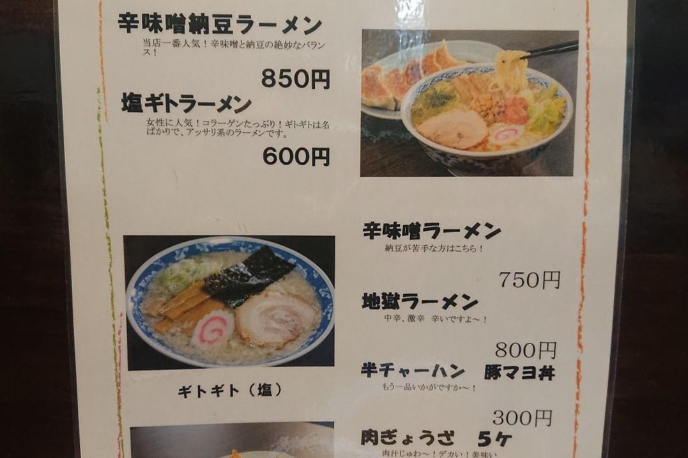 麺工房 華みずきのメニュー