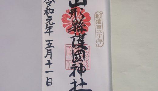 山形縣護國神社|ぺんぺん草も生えない神社から、愛され続ける神社を目指して