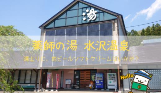 薬師の湯 水沢温泉|月山道路沿いの道の駅兼温泉施設
