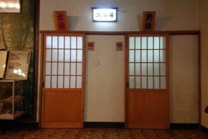 加登屋旅館の温泉入り口