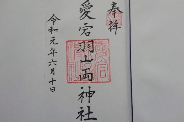愛宕羽山両神社の御朱印