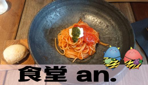 食堂 an.|会話と食事を楽しみたいシンプルでオシャレなタカハタ×イタリアン