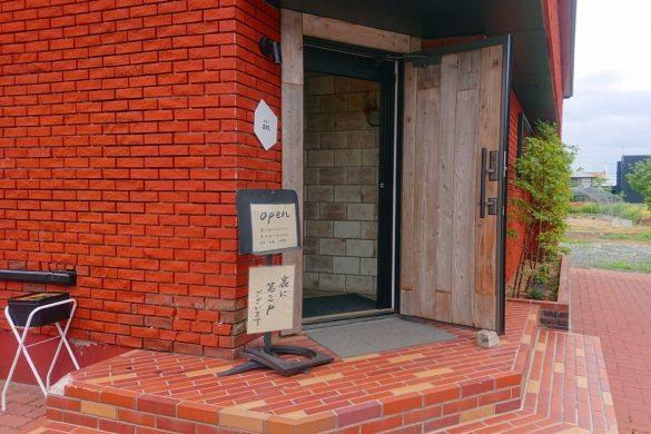 食堂 an.の入り口