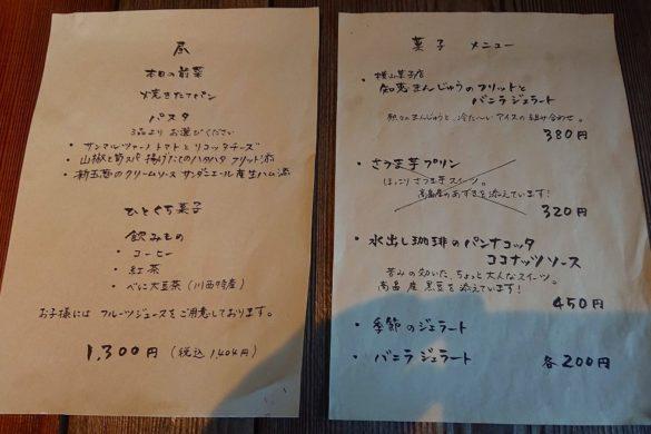 食堂 an.のメニュー