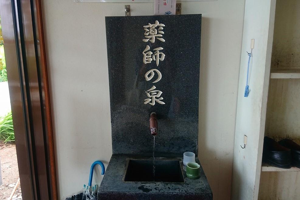おいたま温泉 賜の湯の飲泉
