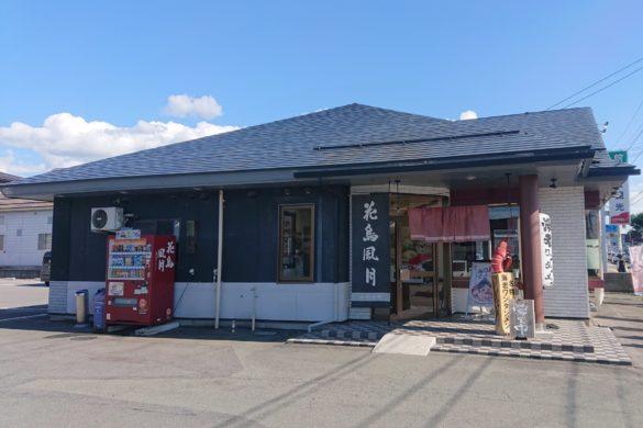 花鳥風月 山形北町店の外観