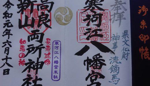 寒河江八幡宮|自然あふれる境内 リアル狛犬「たけゆき」がいる神社