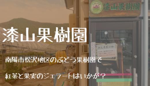 漆山果樹園|南陽市松沢地区にある果樹園のカフェで 果実園生まれの無添加ジェラートはいかが?