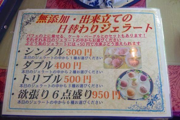 漆山果樹園のメニュー3