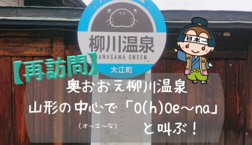 【再訪問】奥おおえ柳川温泉|山形県の山あいの町、大江でオ~エ~なを叫ぶ -大江町-