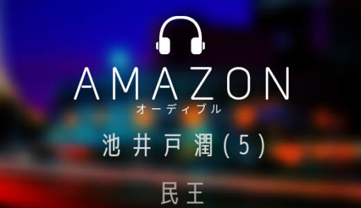 Amazon Audibleで聴こうぜ小説|池井戸 潤(5) 民王
