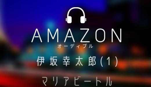 Amazon Audibleで聴こうぜ小説|伊坂幸太郎 マリアビートル