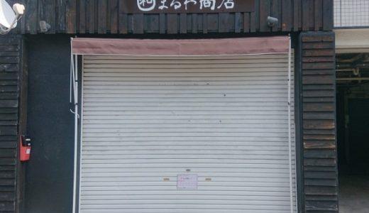 石焼き芋専門店 まるわ商店|8月のお休み多すぎ... – 山形市 –