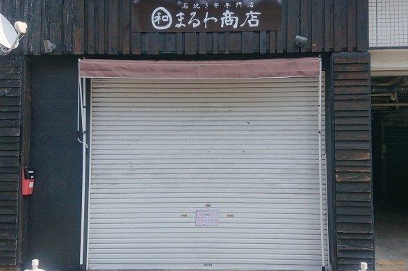 まるわ商店アイキャッチ2