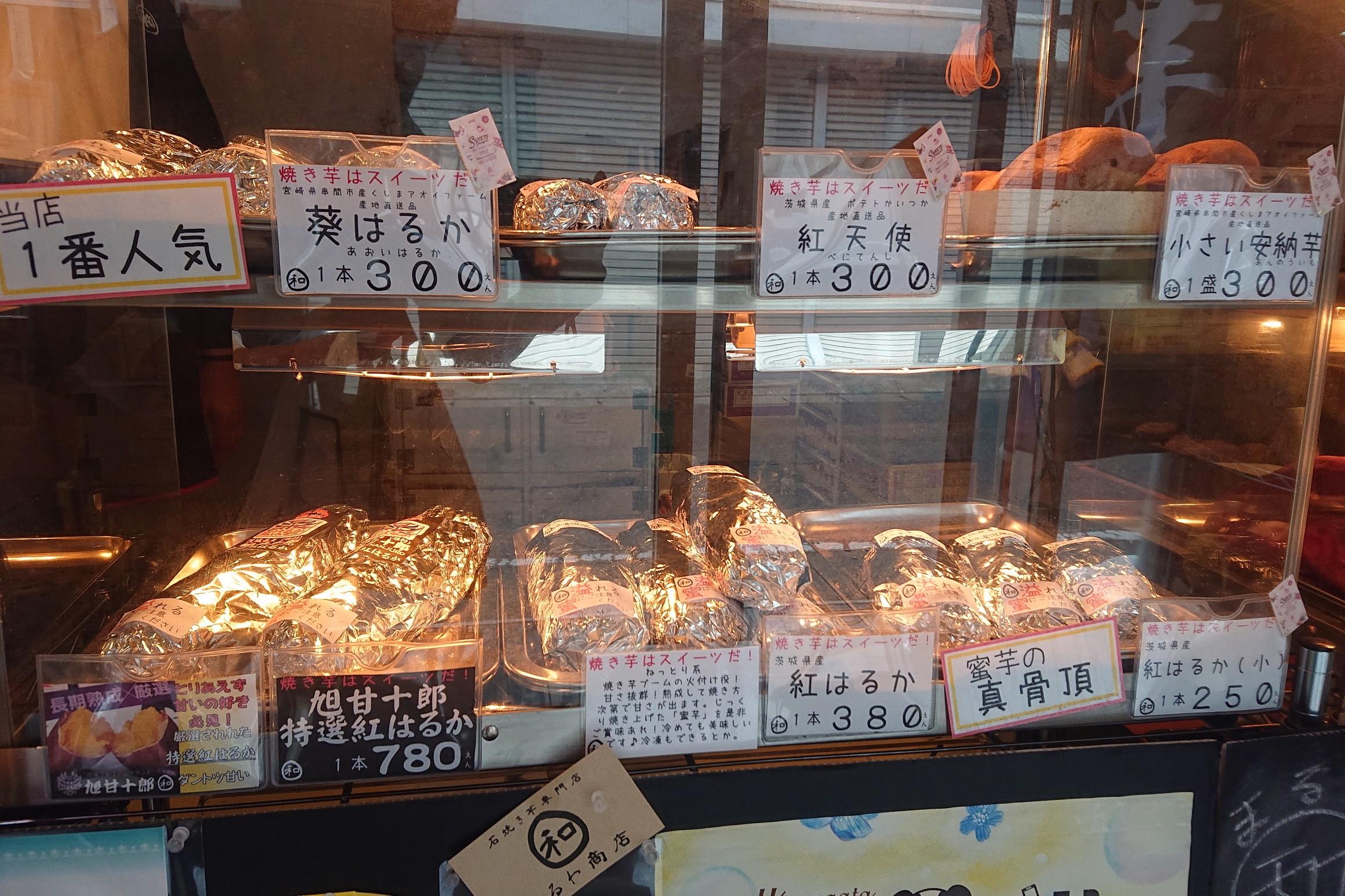 石焼き芋専門店 まるわ商店のディスプレイ1