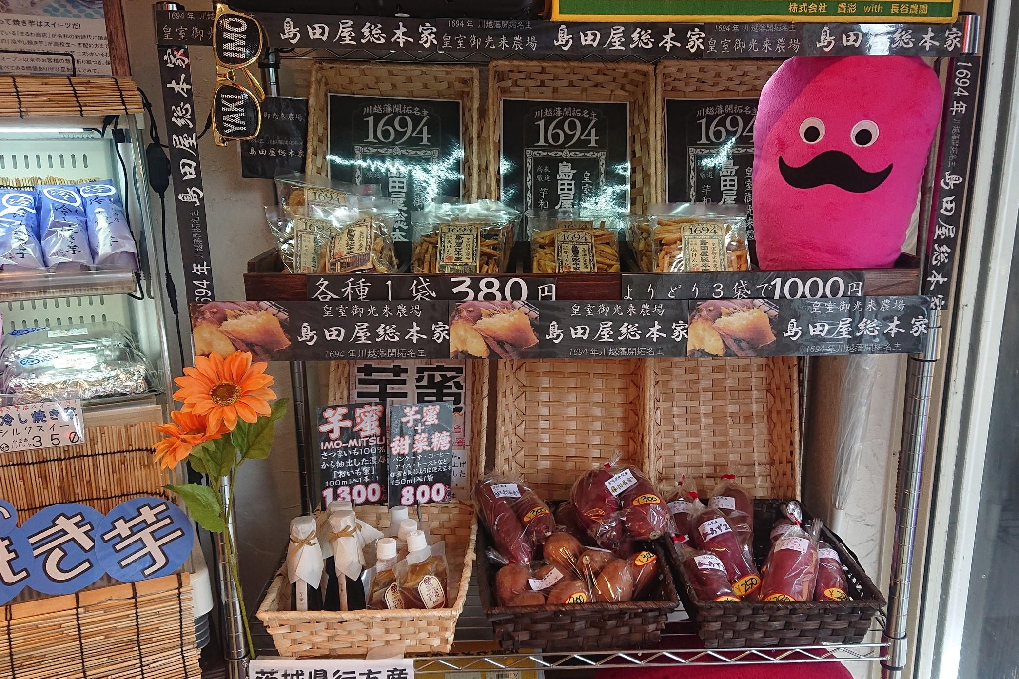 石焼き芋専門店 まるわ商店のディスプレイ4