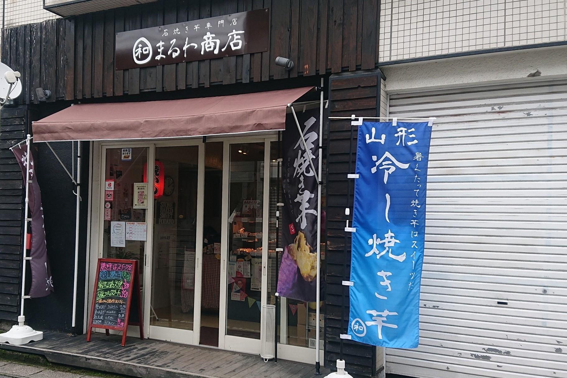 石焼き芋専門店 まるわ商店の外観