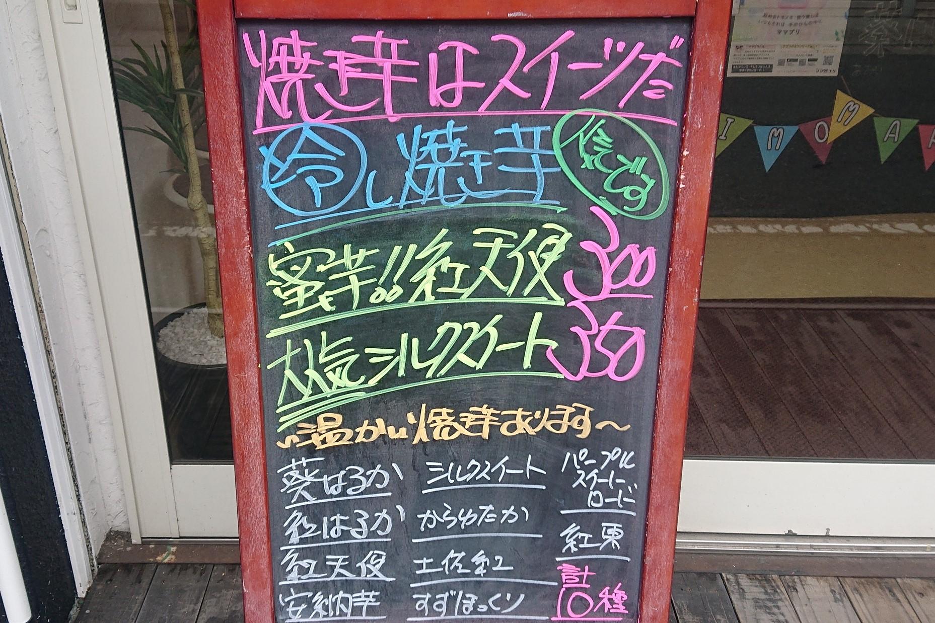 石焼き芋専門店 まるわ商店のメニュー