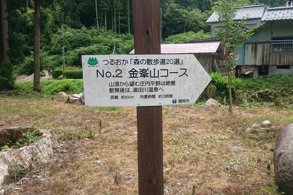 金峯神社 青龍寺口の標識
