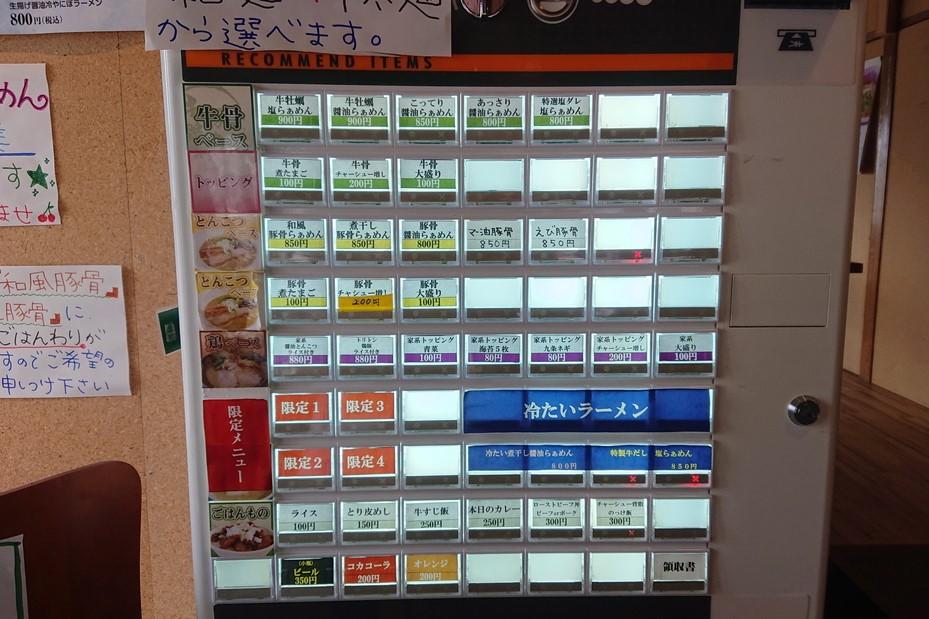 ラーメン13号の券売機(新)