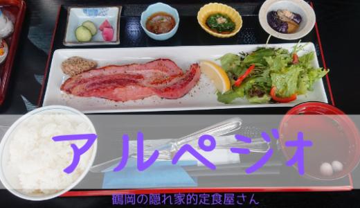 食堂アルペジォ|隠れ家 定食屋さん by soundkitchen – 鶴岡市 –
