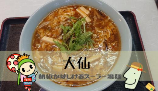 大仙|花椒香るスパイシーな酸辣湯麺 – 山形市 –