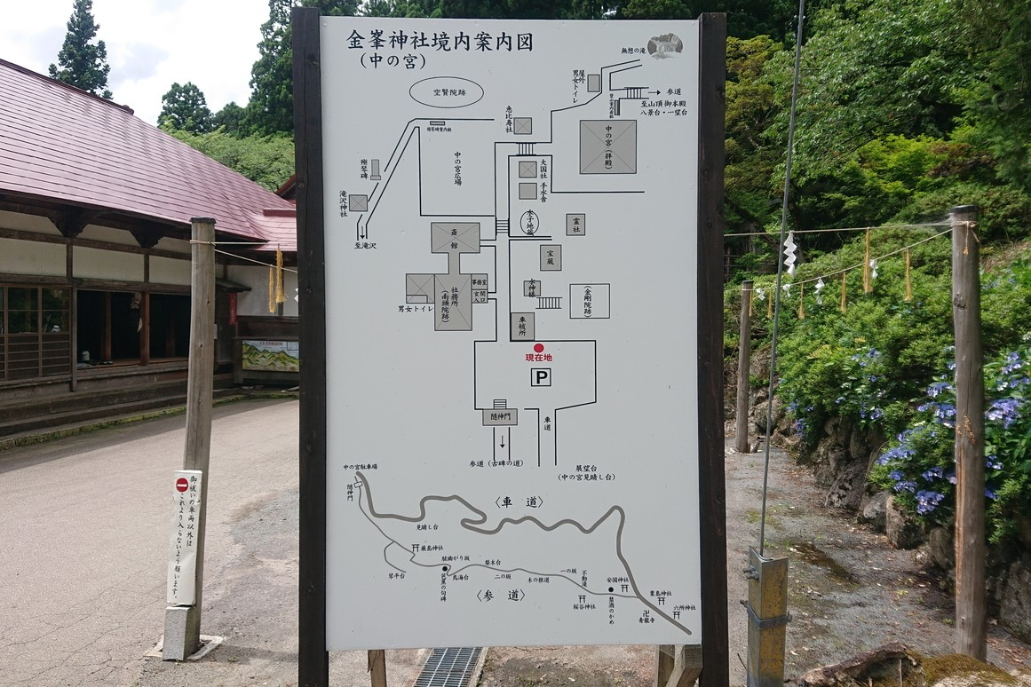 金峯神社の案内図