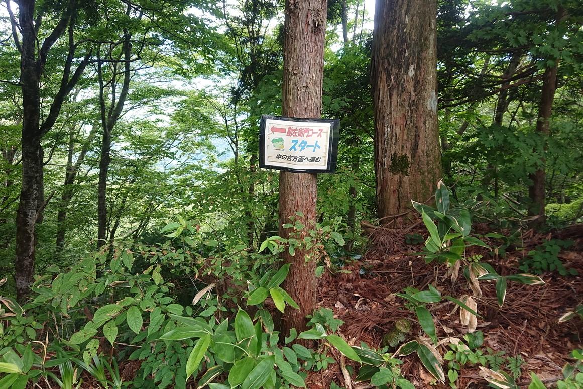 金峯山の勘左衛門コース標識