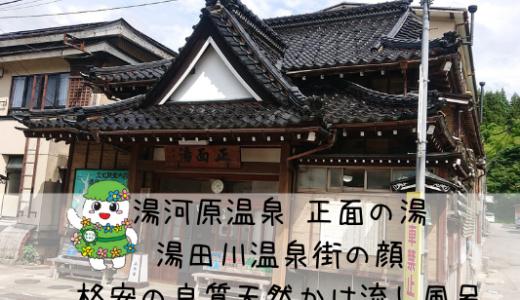 湯田川温泉 正面の湯|金峯山麓にある山あいの温泉街 – 鶴岡市 –