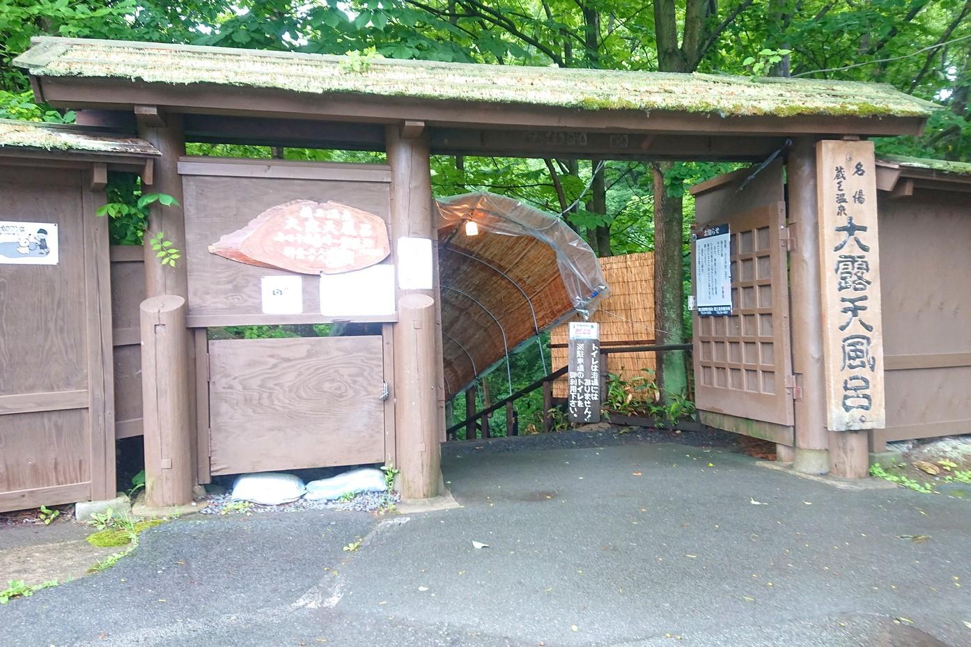 蔵王大露天風呂の入り口1