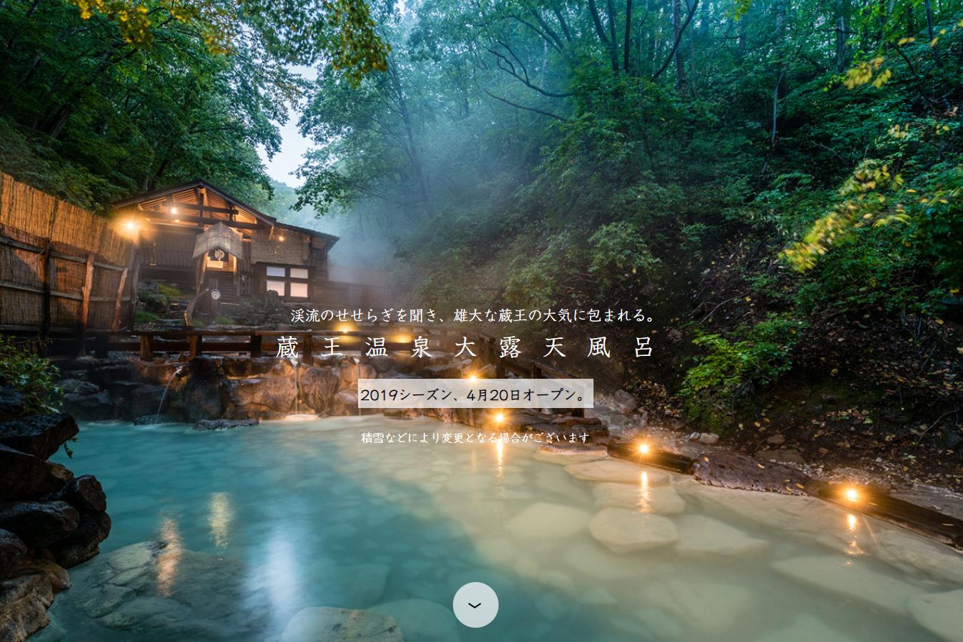 蔵王大露天風呂の公式HPトップ写真