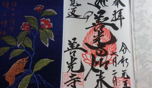 堂森善光寺|前田慶次ゆかりの紫陽花寺 -米沢市-