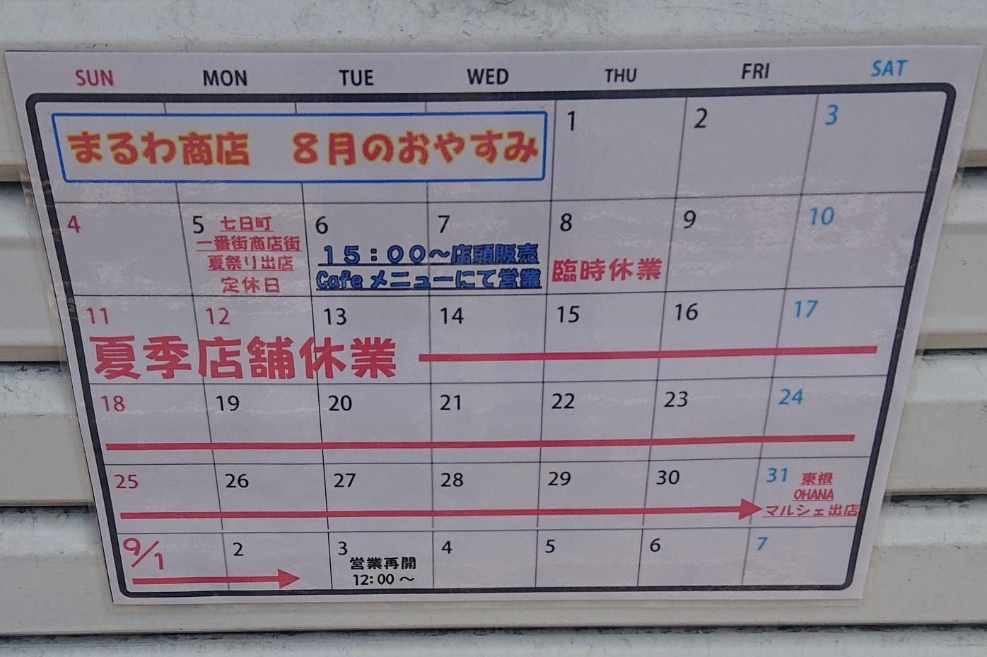 まるわ商店2019年8月カレンダー