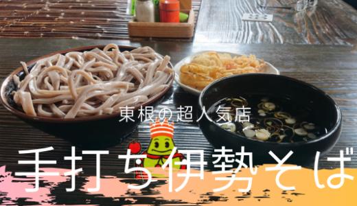 伊勢そば|一番人気の「もり天」 天ぷらカッチカチやでっ! – 東根市 –