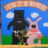 河北児童動物園アイキャッチ