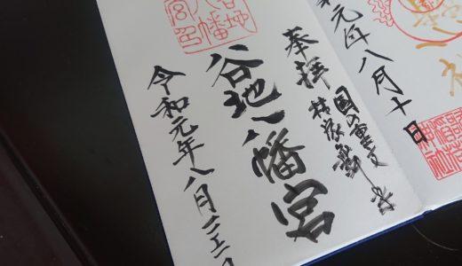 谷地八幡宮|シルクロードの面影を残す 一子相伝の林家舞楽を伝える神社 – 河北町 –