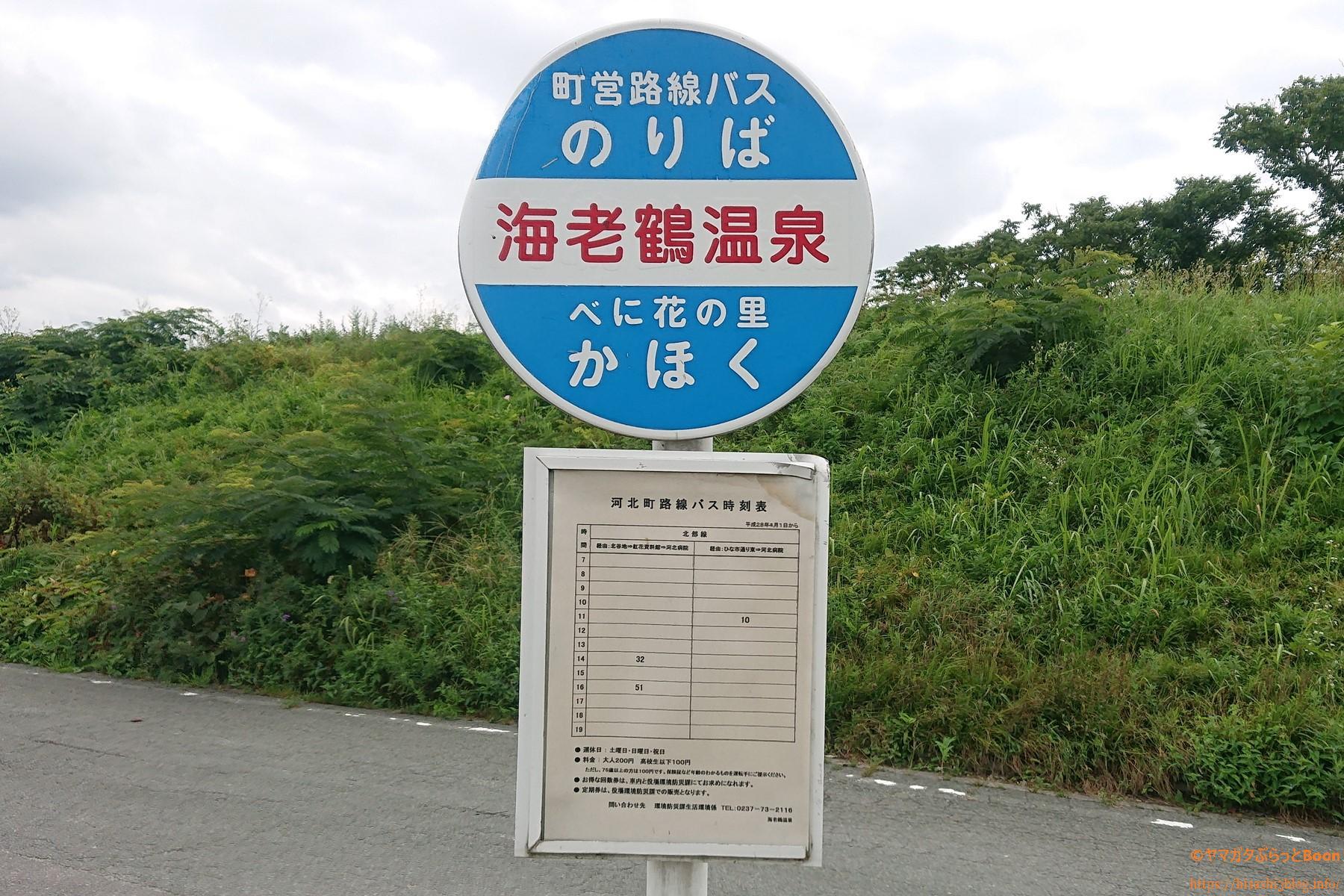 海老鶴温泉バス停