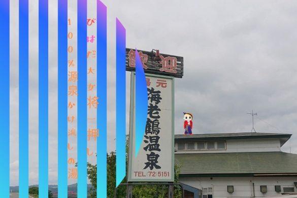 海老鶴温泉のアイキャッチ