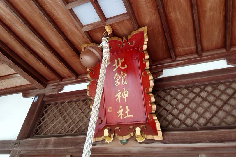 北舘神社の扁額