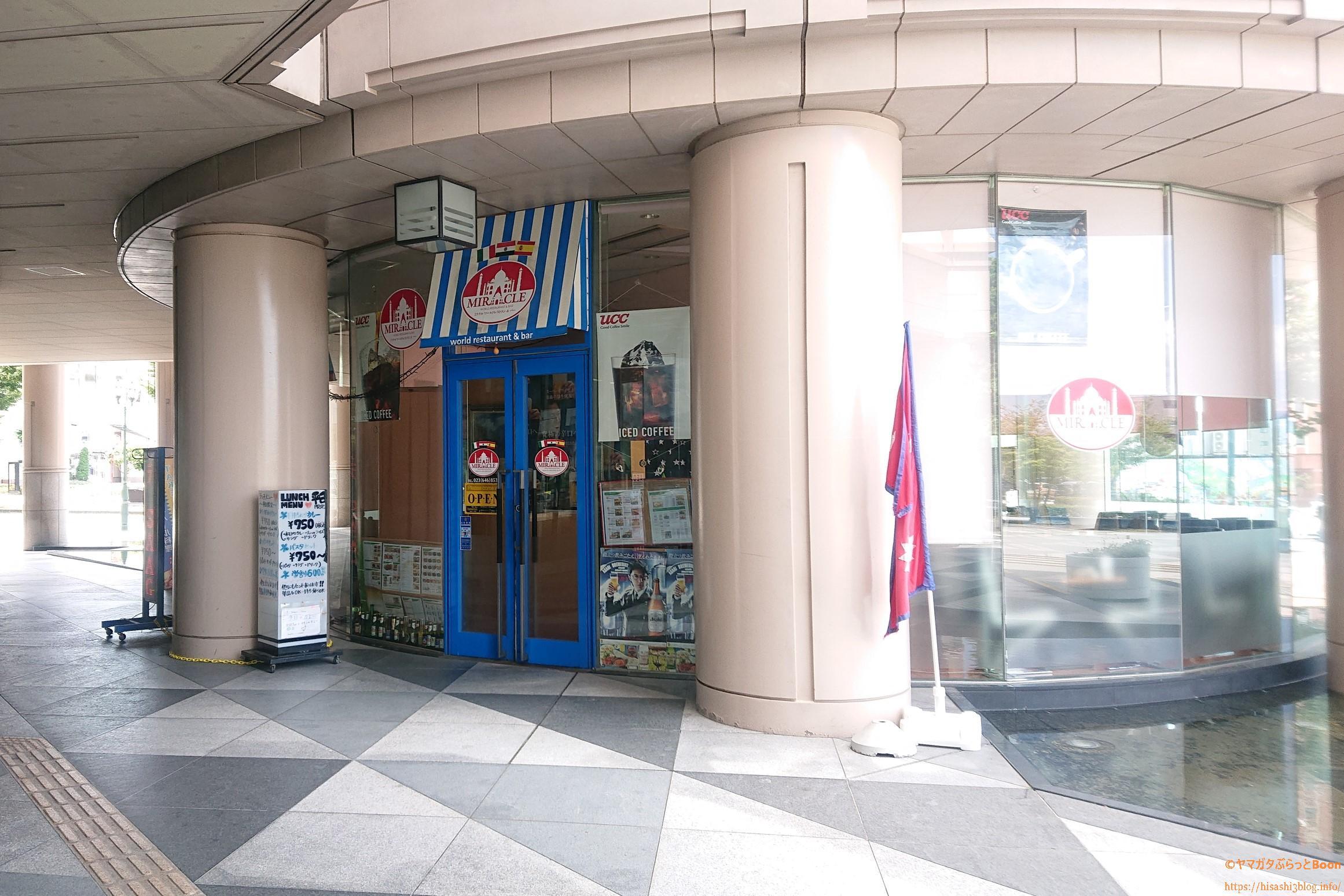 ミラクル ワールドレストラン&バーの外観2