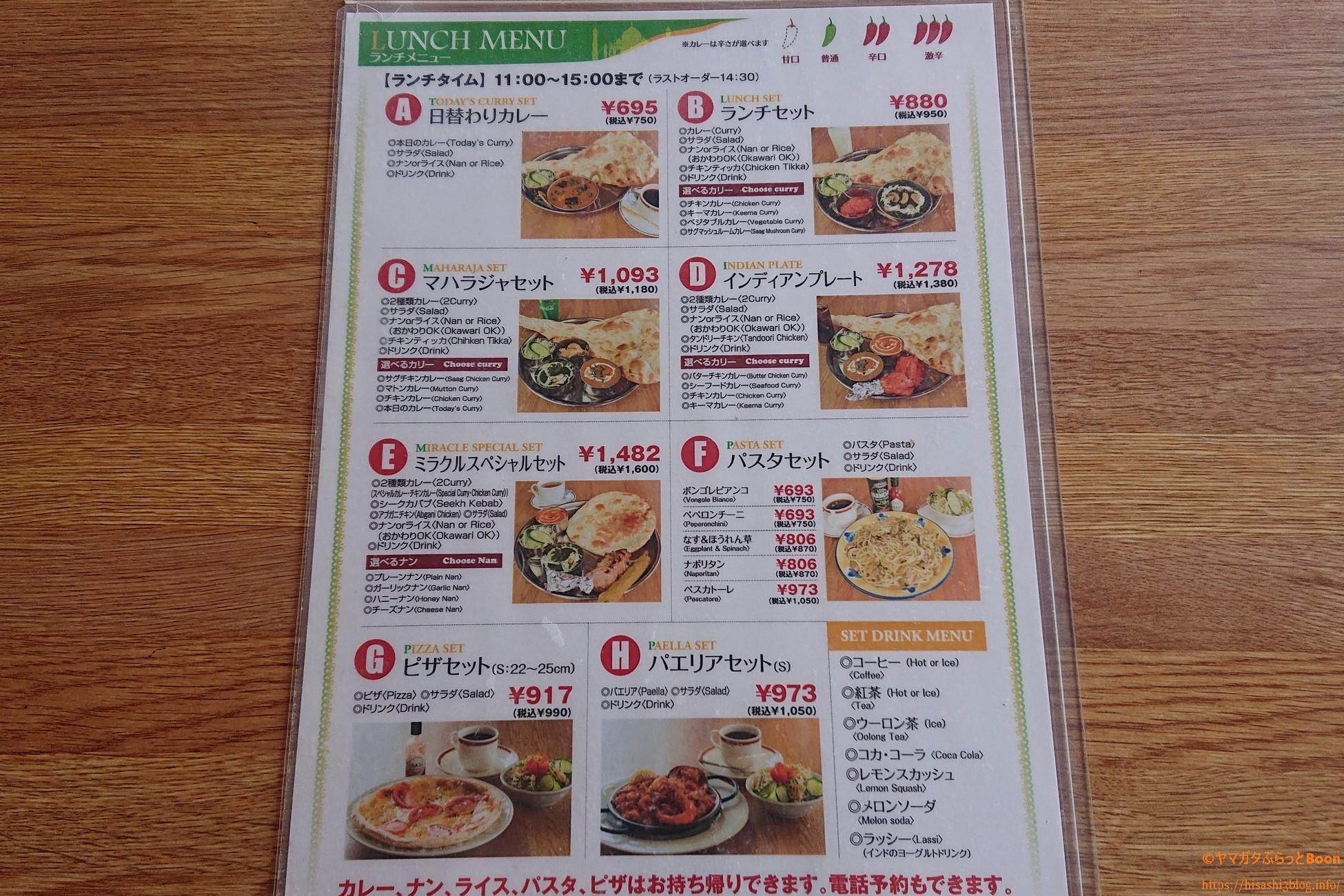 ミラクル ワールドレストラン&バーのメニュー1
