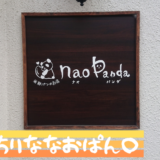 nao-pandaの看板