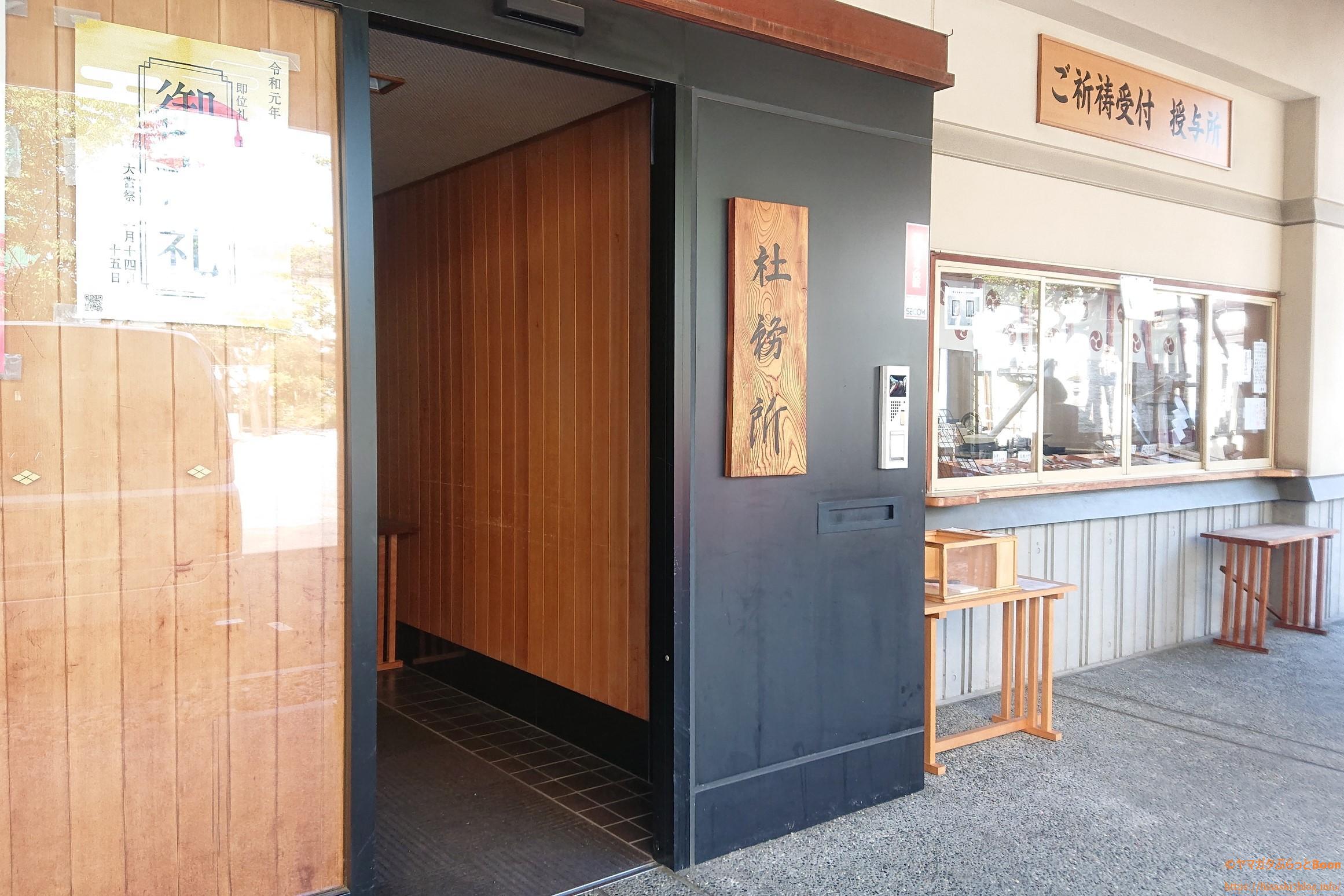 歌懸稲荷神社の社務所
