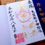 歌懸稲荷神社のアイキャッチ