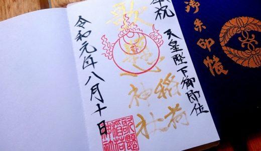 歌懸稲荷神社|山形駅前大通りに鎮座するお稲荷様  UTAKAKE INARI - 山形市 -