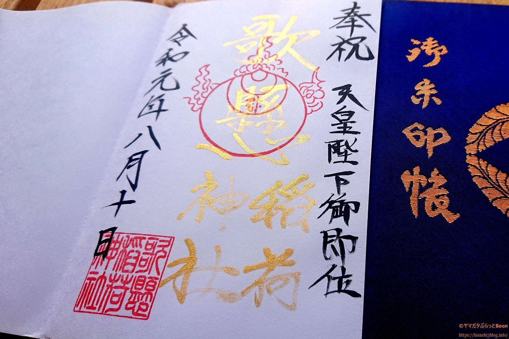 歌懸稲荷神社の御朱印 令和バージョン