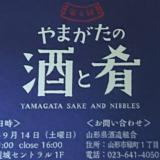 GI-yamagata2019のアイキャッチ