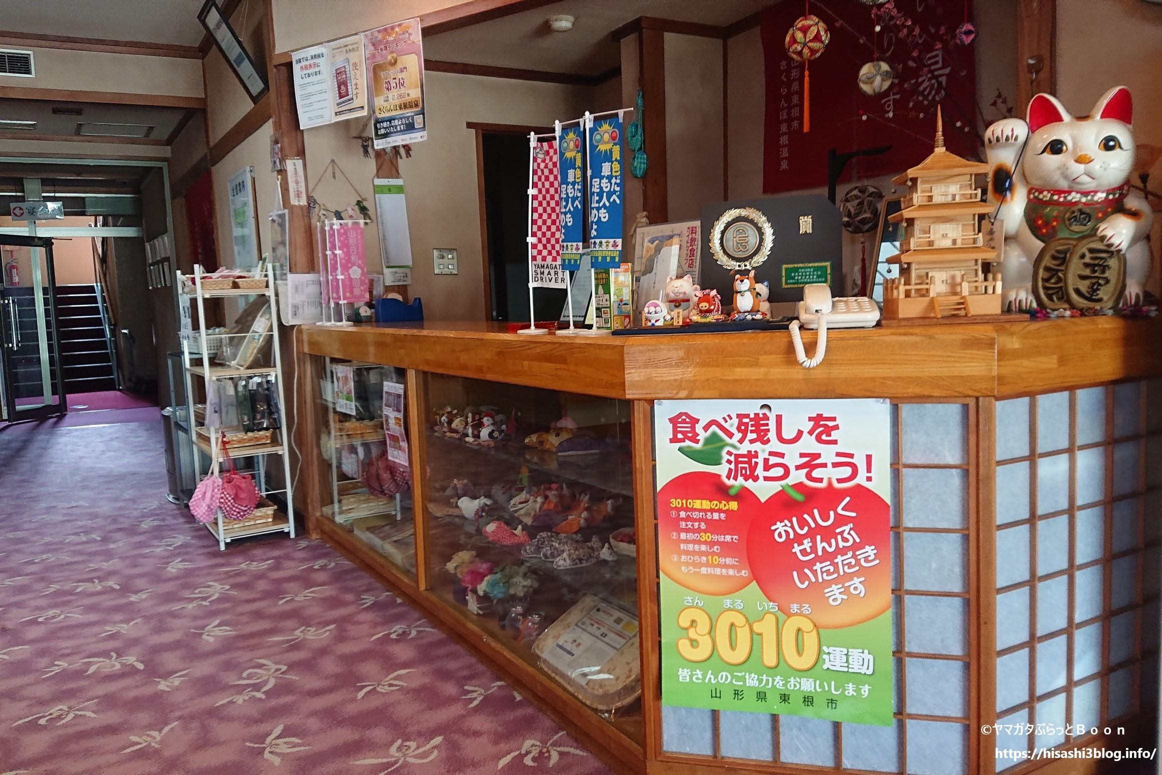 旅館 松浦屋のカウンター